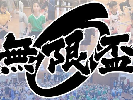 無限盃Online跳繩比賽2021 | 網上跳繩比賽