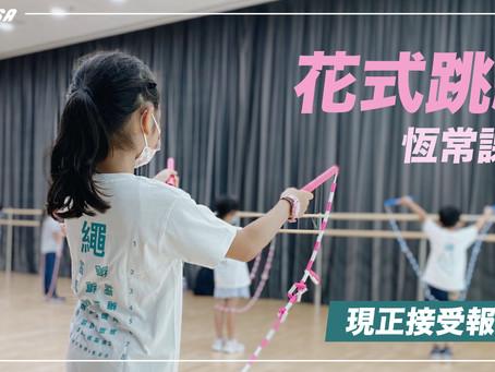 《屯門區花式跳繩恆常班快訊2021》  11-12月花式跳繩恆常班
