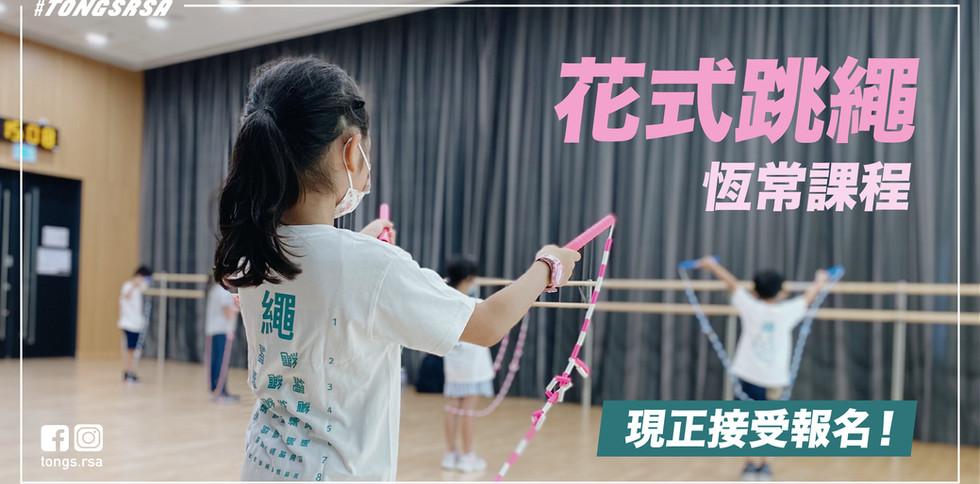 花式跳繩恆常興趣班.jpg