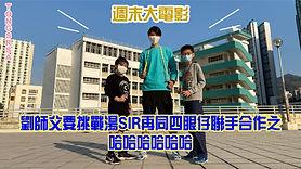 週末大電影-劉師父要挑戰湯SIR再搵四眼仔聯手合作之哈哈哈哈哈哈.jpg