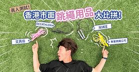 香港市面上跳繩用品真人測試大比拼 Part 2 之 究竟邊款跳繩先係最好用?.j