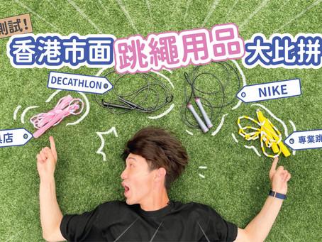 測試香港市面上跳繩用品大比拼 Part 2 - 跳繩用品真人測試!