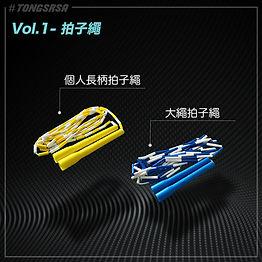 rope intro01-01.jpg