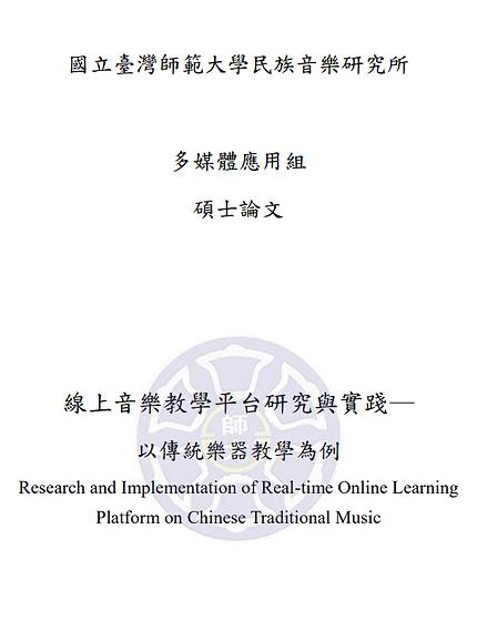 線上音樂教學平台研究與實踐 以傳統樂器教學為例.png