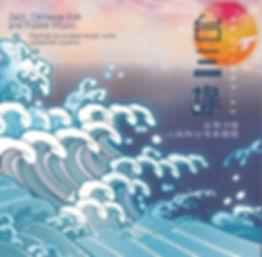 台三線融合樂團 同名專輯.jpg