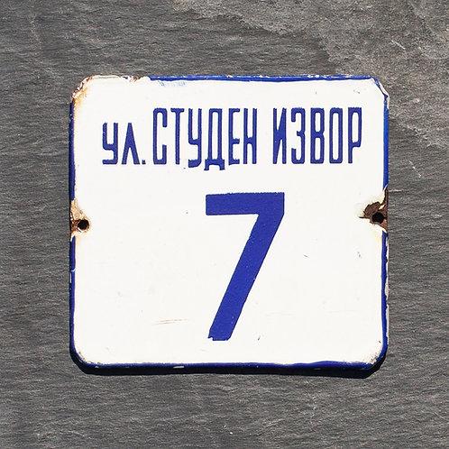 #7 - VINTAGE BLUE + WHITE ENAMEL DOOR NUMBER PLAQUE
