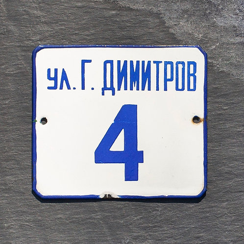 #4 - VINTAGE BLUE + WHITE ENAMEL DOOR NUMBER PLAQUE