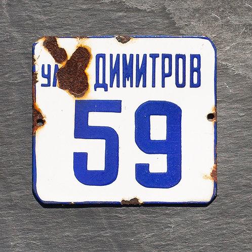 59 - VINTAGE BLUE + WHITE ENAMEL DOOR NUMBER PLAQUE