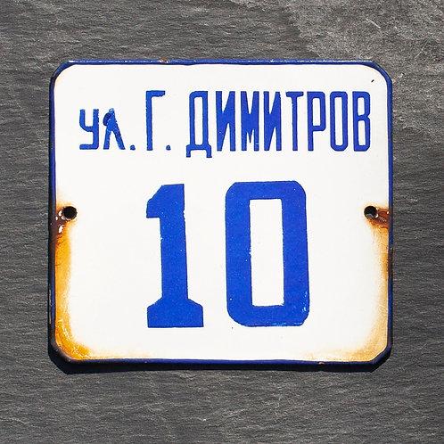 #10 - VINTAGE BLUE + WHITE ENAMEL DOOR NUMBER PLAQUE