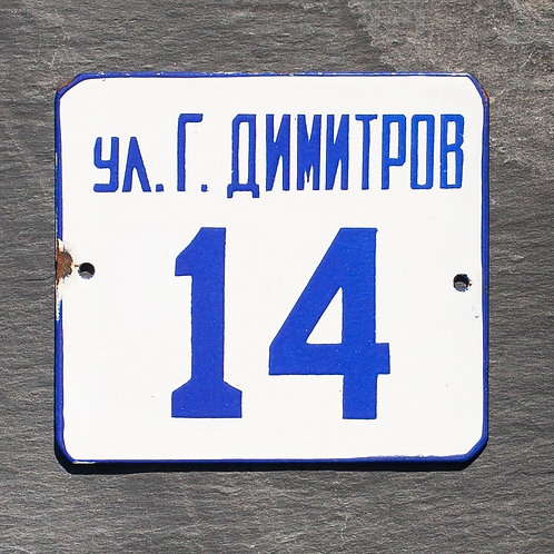 #14 - VINTAGE BLUE + WHITE ENAMEL DOOR NUMBER PLAQUE