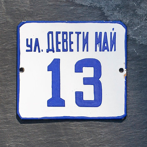 13 - VINTAGE BLUE + WHITE ENAMEL DOOR NUMBER PLAQUE