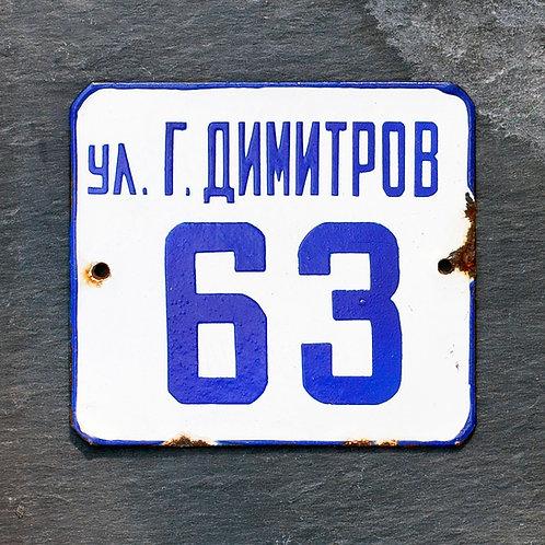 63 - VINTAGE BLUE + WHITE ENAMEL DOOR NUMBER PLAQUE
