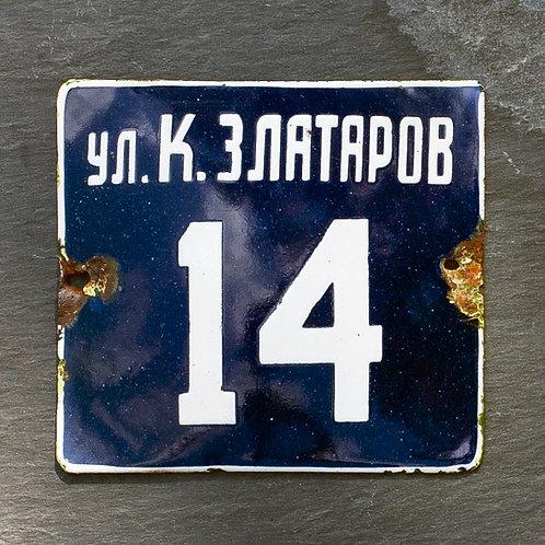 14 - VINTAGE BLUE + WHITE ENAMEL DOOR NUMBER PLAQUE