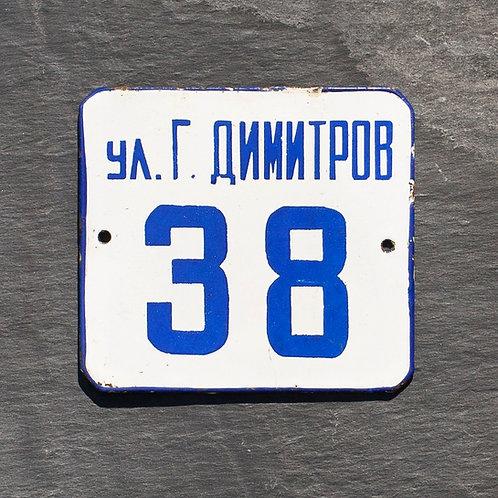 #38 - VINTAGE BLUE + WHITE ENAMEL DOOR NUMBER PLAQUE