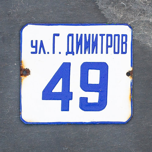 49 - VINTAGE BLUE + WHITE ENAMEL DOOR NUMBER PLAQUE
