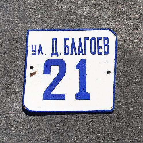 #21 - VINTAGE BLUE + WHITE ENAMEL DOOR NUMBER PLAQUE