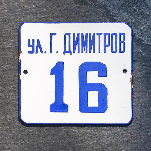 16 - VINTAGE BLUE + WHITE ENAMEL DOOR NUMBER PLAQUE