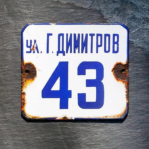 43 - VINTAGE BLUE + WHITE ENAMEL DOOR NUMBER PLAQUE