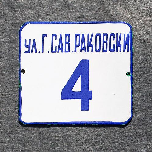 #4 - VINTAGE BLUE + WHITE ENAMEL DOOR NUMBER PLAQUE