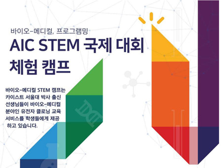 2019 STEM 국제 대회 캠프 모집