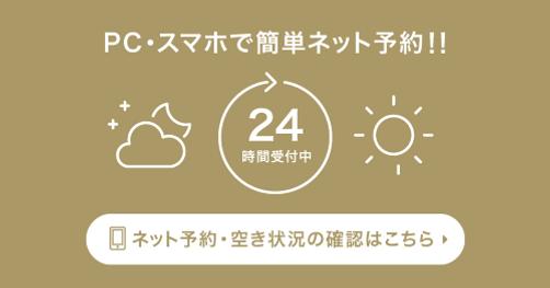 予約バナー gold.png
