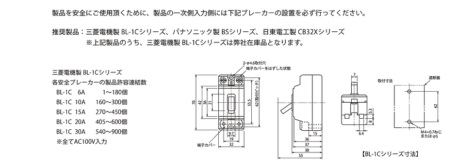 スターライトⅢ 対応ブレーカー