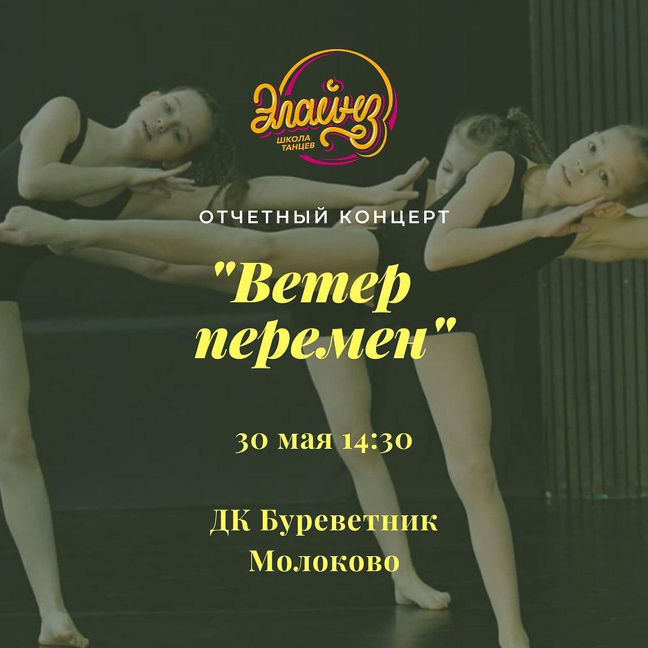"""30 мая 2021 г. состоится отчетный концерт школы танцев """"Элайнз"""""""