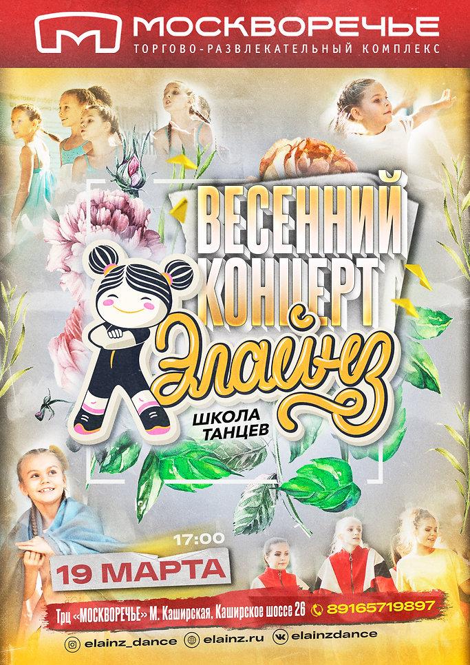 """Весенний концерт от школы танцев """"Элайнз"""""""