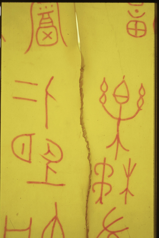 happiness kanji.jpg