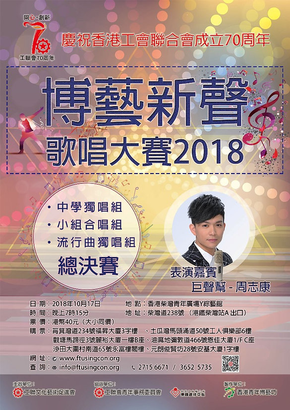 Singcon2018 Final Poster_網頁.jpg