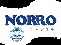 NORROチャンネル.png