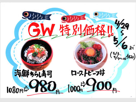 G.W. 特別企画!!