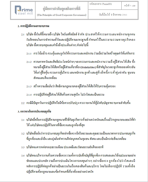 Business Code of Conduct2.PNG