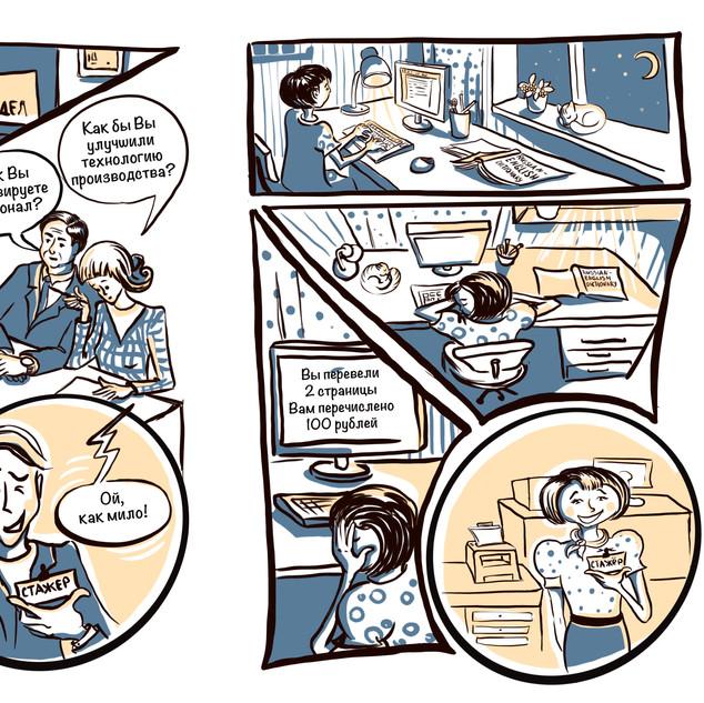 """Комикс для книги Инны Цесарь """"После 18 уже поздно"""""""