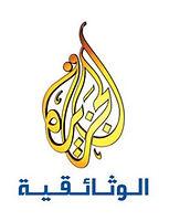 aljazeera documentary الجزيرة الوثائقية