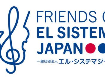 【払い戻しのご案内】「世界子ども音楽祭2020 in 東京」公演延期に伴う払い戻し