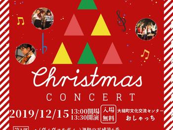 週末は大槌のクリスマスコンサートに!