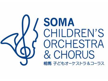 【開催中止のお知らせ】「第6回子ども音楽祭in相馬」