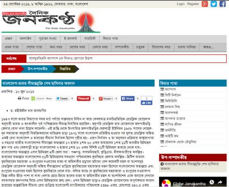 বাংলাদেশ-ভারত সীমান্তচুক্তি শেখ হাসিনার
