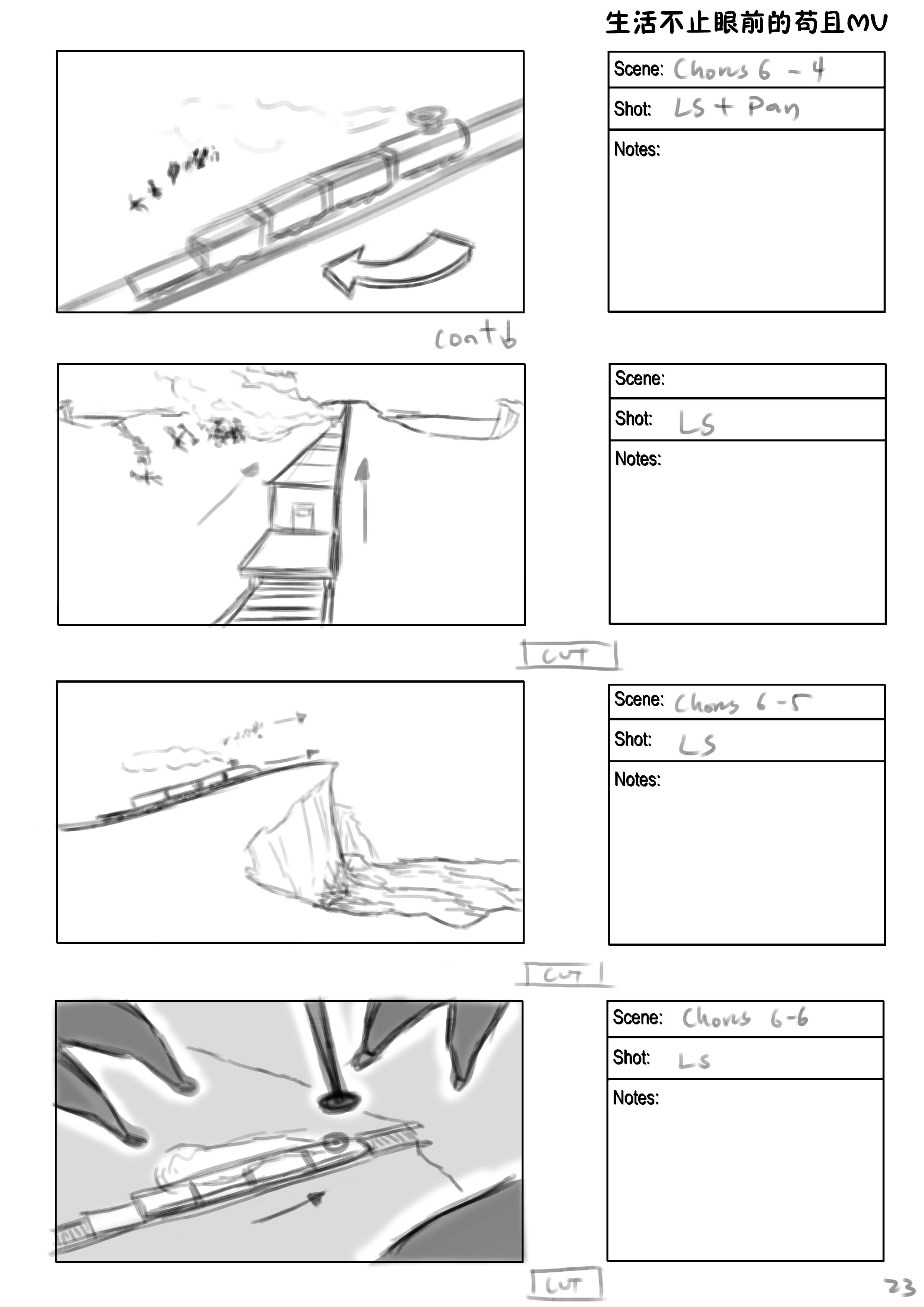 《苟且》MV pg 23