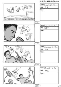 《苟且》MV pg 22