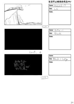 《苟且》MV pg 24 END