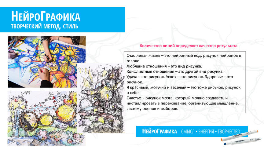 НейроГафикаBIG (1)_Страница_24.jpg