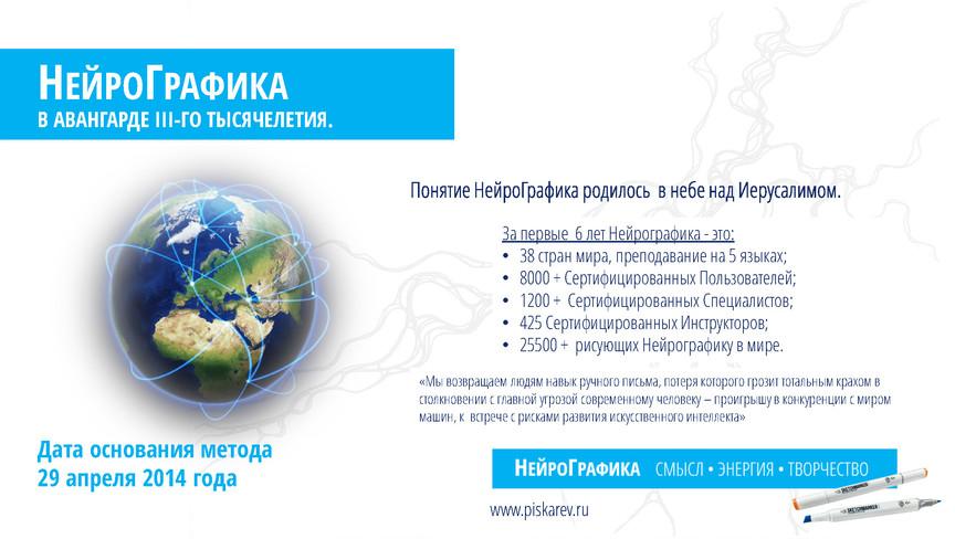 НейроГафикаBIG (1)_Страница_05.jpg