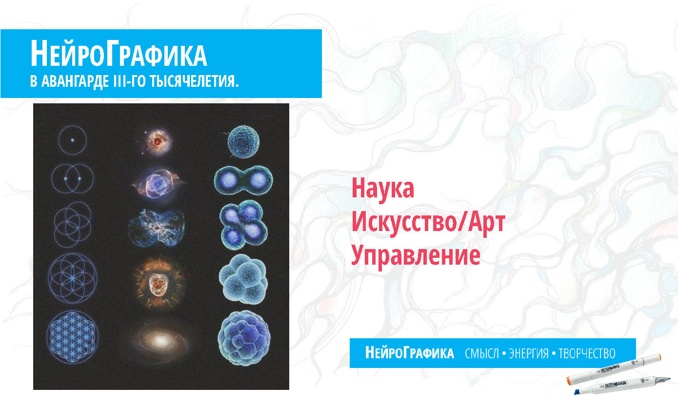 НейроГафикаBIG (1)_Страница_13.jpg