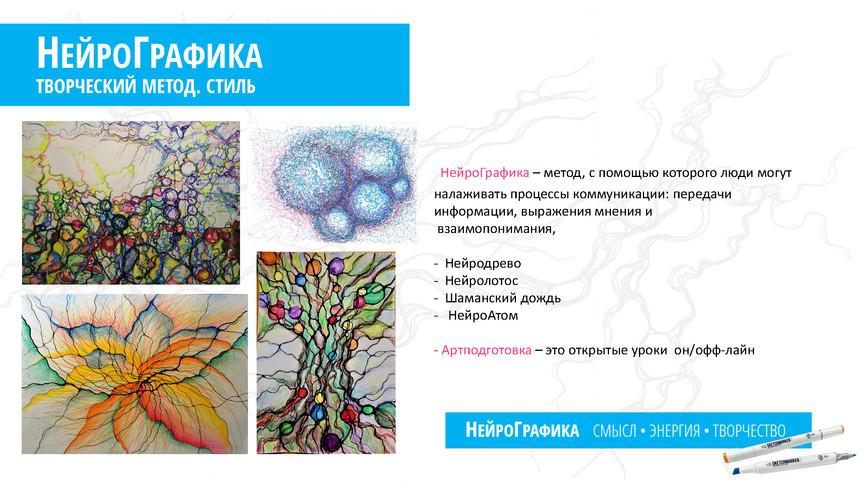 НейроГафикаBIG (1)_Страница_33.jpg