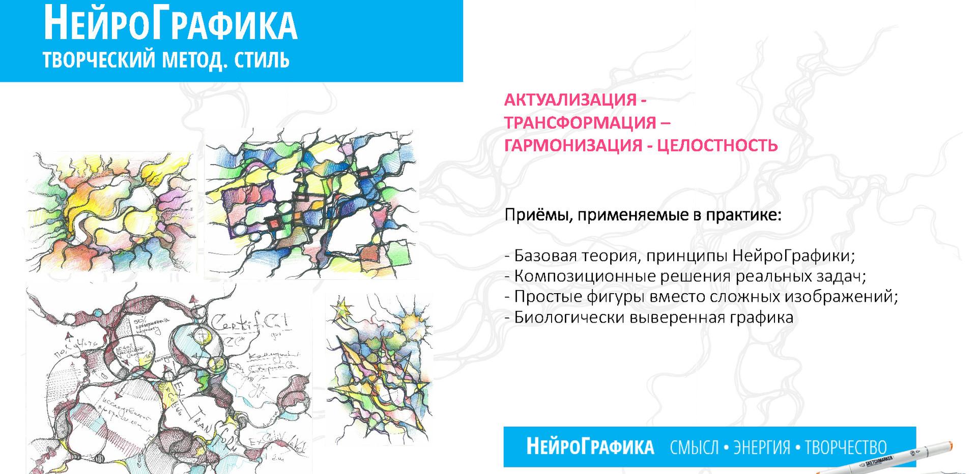 НейроГафикаBIG (1)_Страница_25.jpg