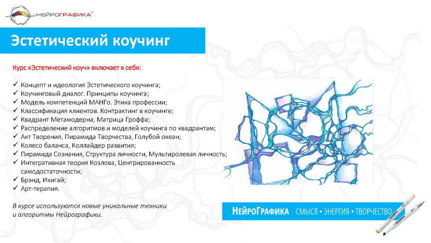 НейроГафикаBIG (1)_Страница_39.jpg