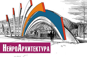 НАрхитектура_Страница_05.jpg