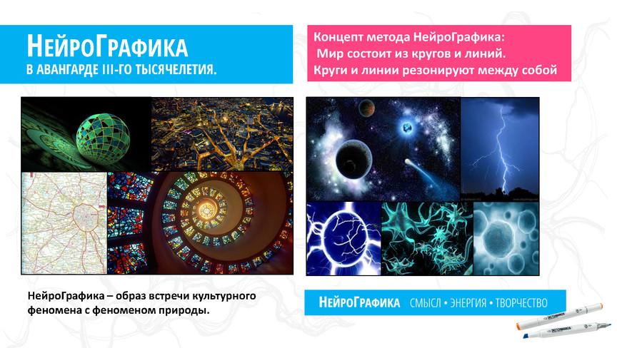 НейроГафикаBIG (1)_Страница_14.jpg